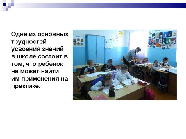 Одна из основных трудностей усвоения знаний в школе состоит в том, что ребено...