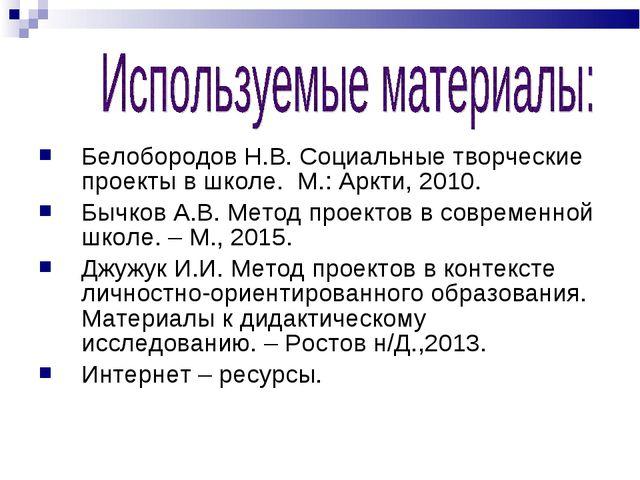 Белобородов Н.В. Социальные творческие проекты в школе. М.: Аркти, 2010. Быч...
