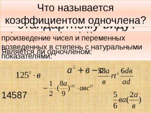 Что называется одночленом? Одночленом называют алгебраическое выражение, кото