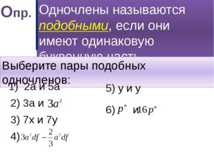 Одночлены называются подобными, если они имеют одинаковую буквенную часть Опр