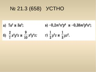№ 21.3 (658) УСТНО
