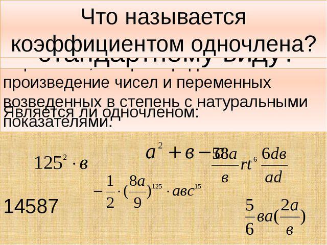 Что называется одночленом? Одночленом называют алгебраическое выражение, кото...