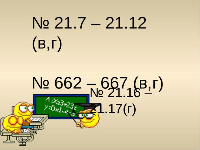 № 21.7 – 21.12 (в,г) № 662 – 667 (в,г) № 21.16 – 21.17(г) № 671 – 672 (г)