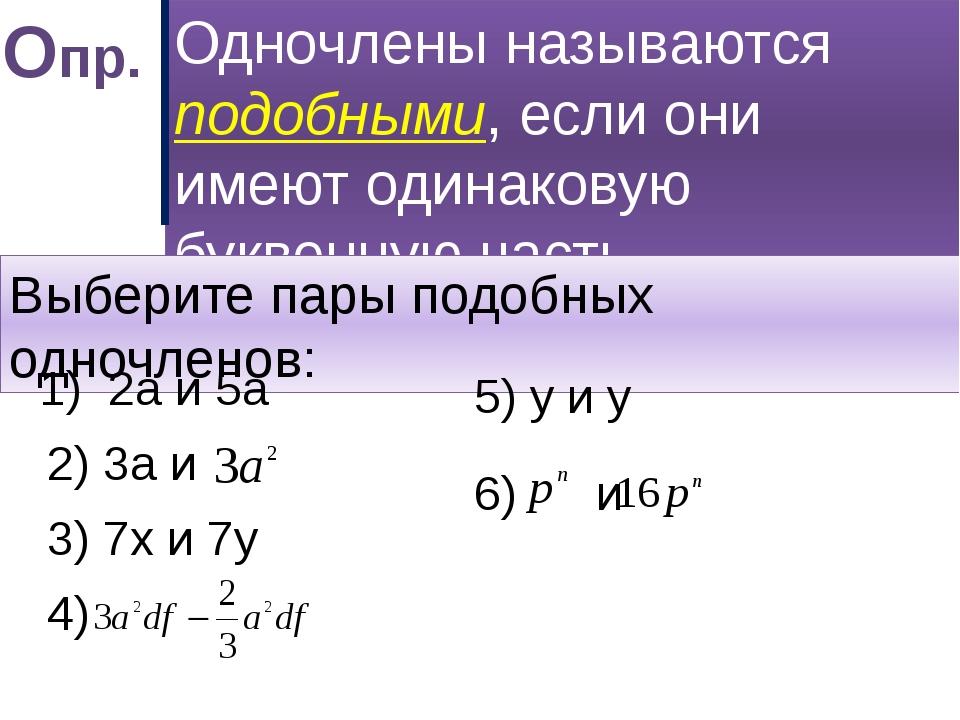 Одночлены называются подобными, если они имеют одинаковую буквенную часть Опр...