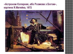 «Астроном Коперник, або Розмова з Богом», картина Я.Матейка, 1872