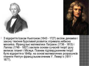 З відкриття Ісаком Ньютоном (1643 - 1727) аксіом динаміки і закону тяжіння бу