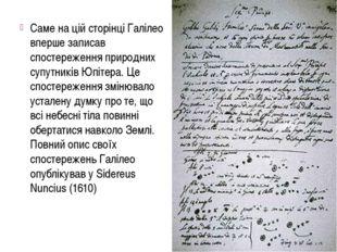 Саме на цій сторінці Галілео вперше записав спостереження природних супутникі
