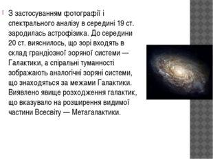 З застосуванням фотографії і спектрального аналізу в середині 19 ст. зародила