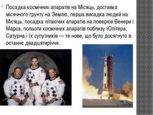 Посадка космічних апаратів на Місяць, доставка місячного ґрунту на Землю, пер