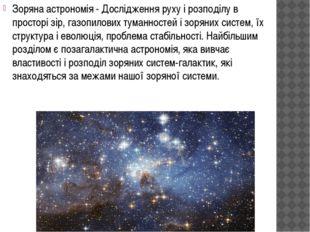 Зоряна астрономія - Дослідження руху і розподілу в просторі зір, газопилових