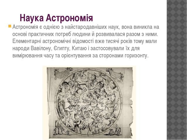 Наука Астрономія Астрономія є однією з найстародавніших наук, вона виникла на...