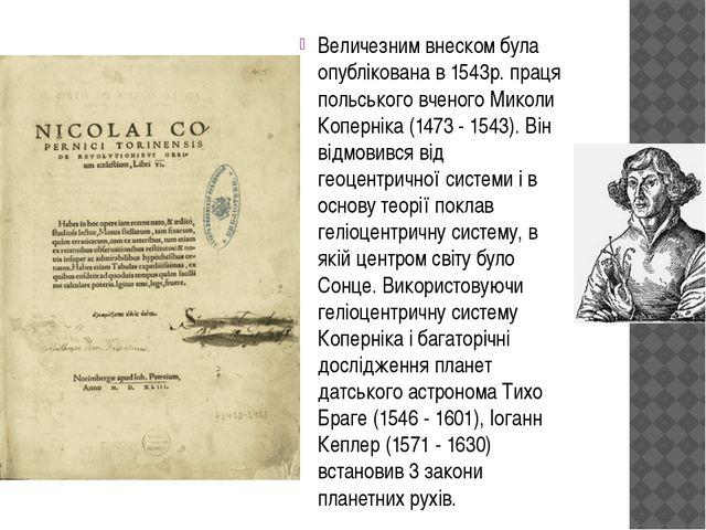 Величезним внеском була опублікована в 1543р. праця польського вченого Миколи...