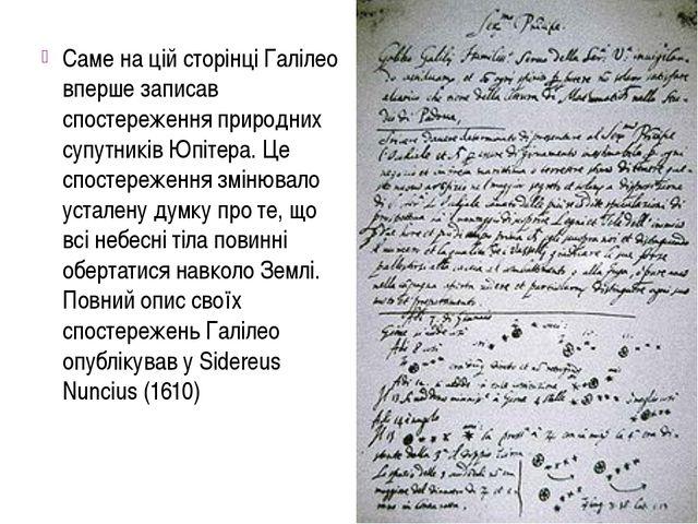 Саме на цій сторінці Галілео вперше записав спостереження природних супутникі...