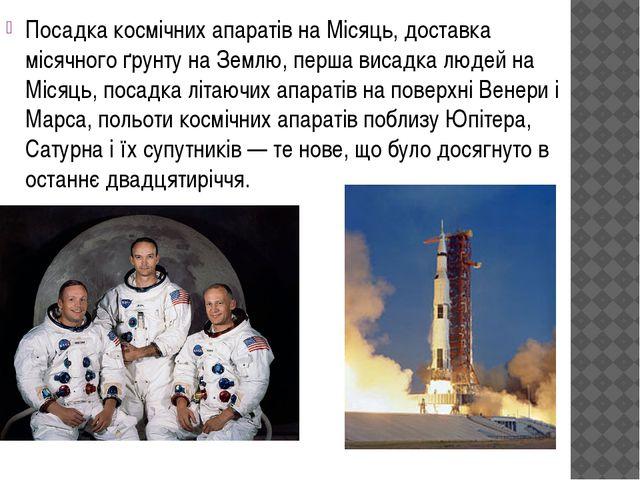 Посадка космічних апаратів на Місяць, доставка місячного ґрунту на Землю, пер...
