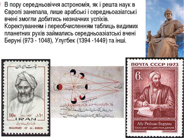 В пору середньовіччя астрономія, як і решта наук в Європі занепала, лише араб...