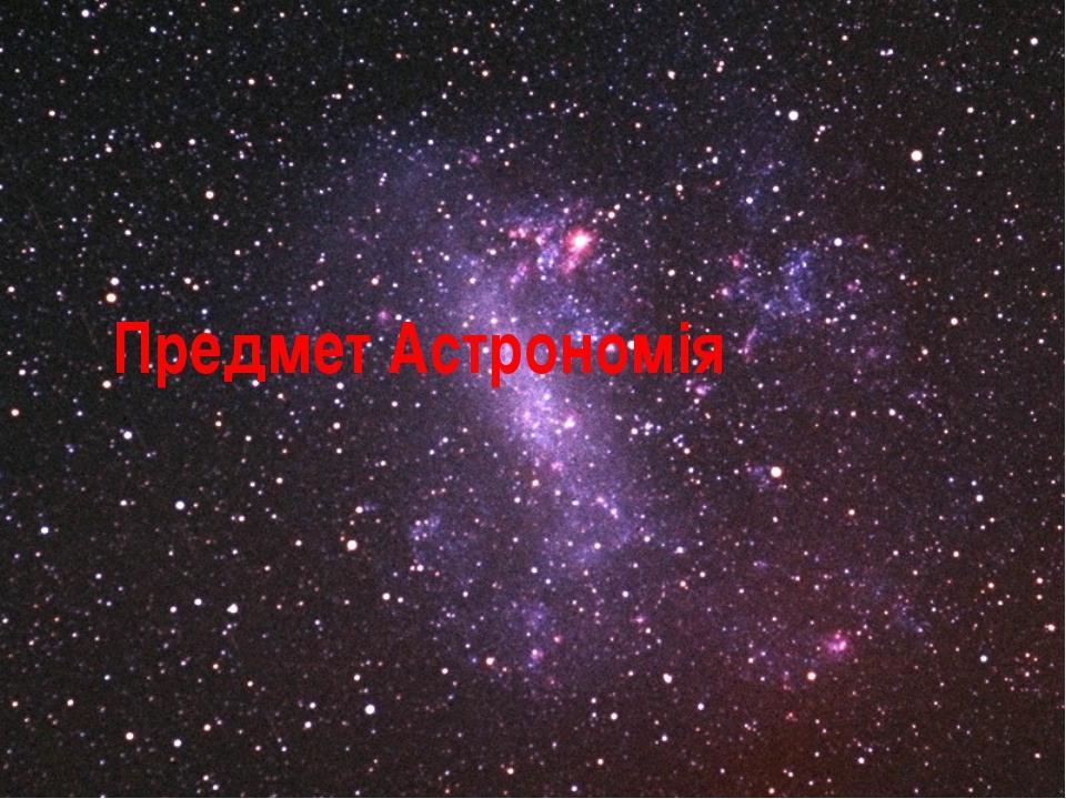 Предмет Астрономія