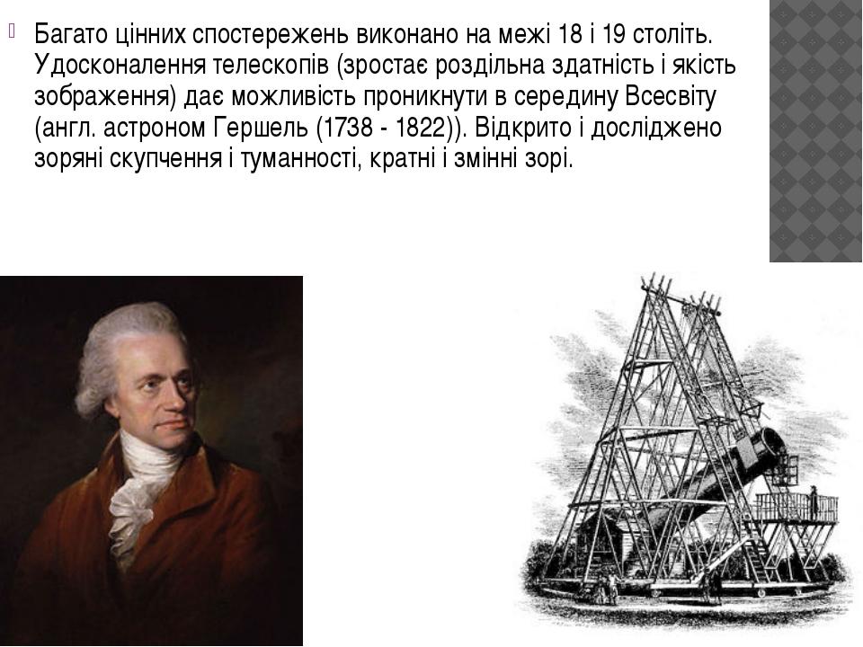 Багато цінних спостережень виконано на межі 18 і 19 століть. Удосконалення те...