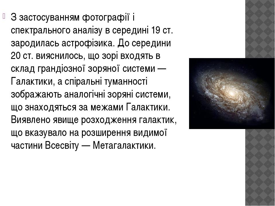 З застосуванням фотографії і спектрального аналізу в середині 19 ст. зародила...