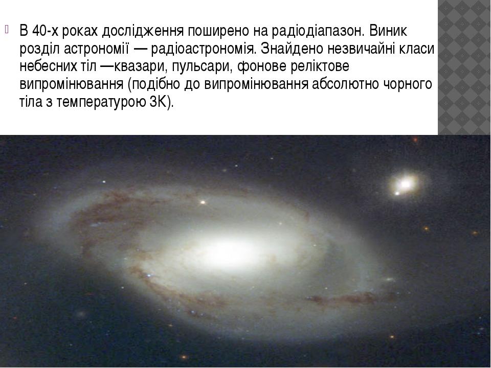 В 40-х роках дослідження поширено на радіодіапазон. Виник розділ астрономії —...