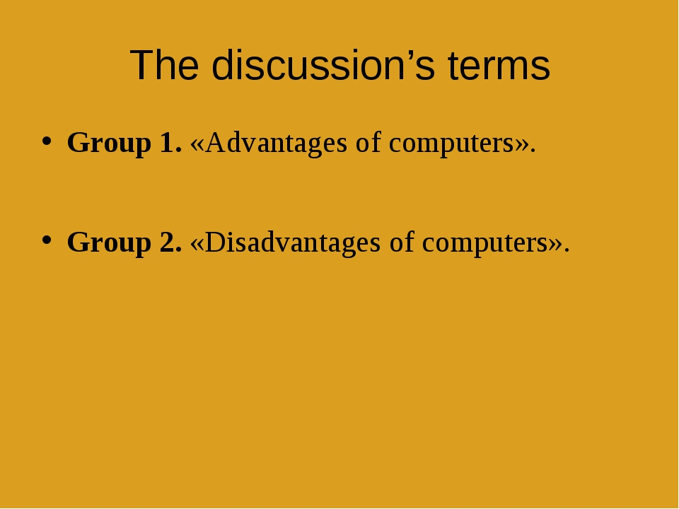 The discussion's terms Group 1. «Advantages of computers». Group 2. «Disadvan...