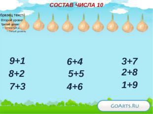 СОСТАВ ЧИСЛА 10 9+1 7+3 8+2 6+4 5+5 4+6 3+7 2+8 1+9