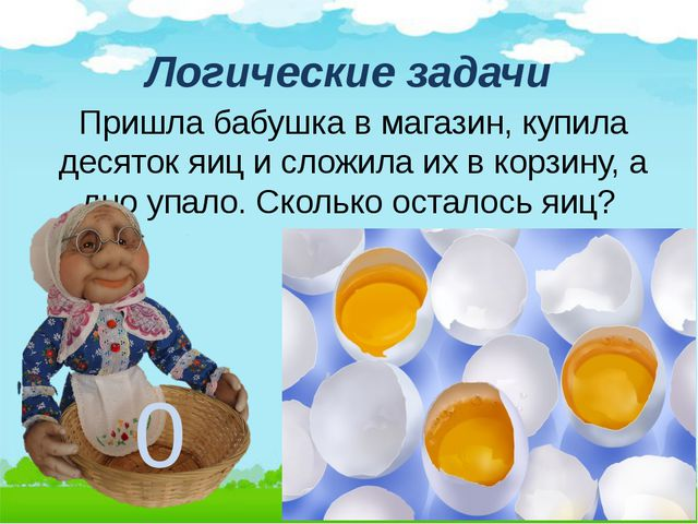 Логические задачи Пришла бабушка в магазин, купила десяток яиц и сложила их в...