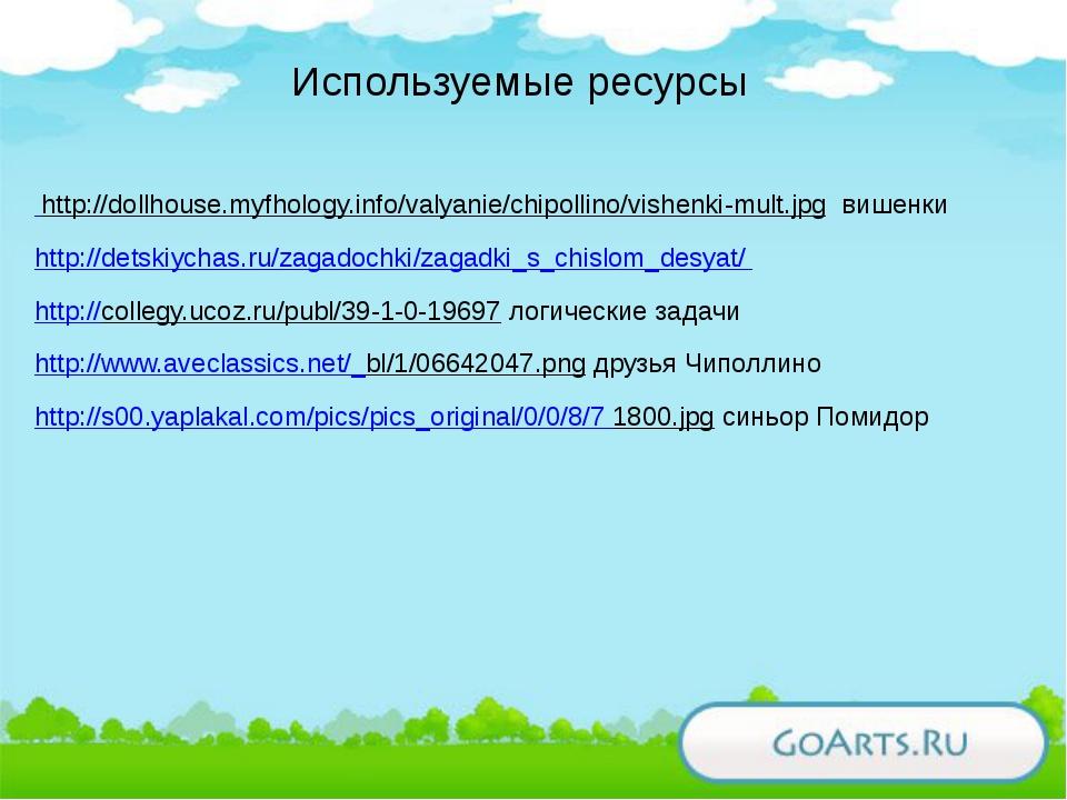 http://dollhouse.myfhology.info/valyanie/chipollino/vishenki-mult.jpg вишенк...