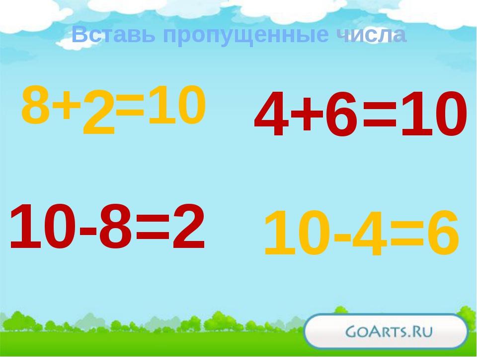Вставь пропущенные числа 8+ =10 2 4+ =10 6 10- =2 8 10- =6 4