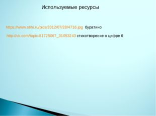 Используемые ресурсы https://www.stihi.ru/pics/2012/07/28/4716.jpg буратино h