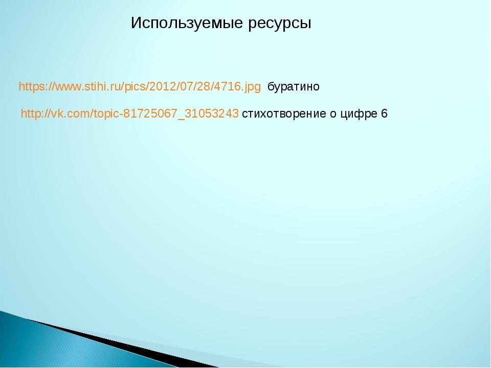 Используемые ресурсы https://www.stihi.ru/pics/2012/07/28/4716.jpg буратино h...