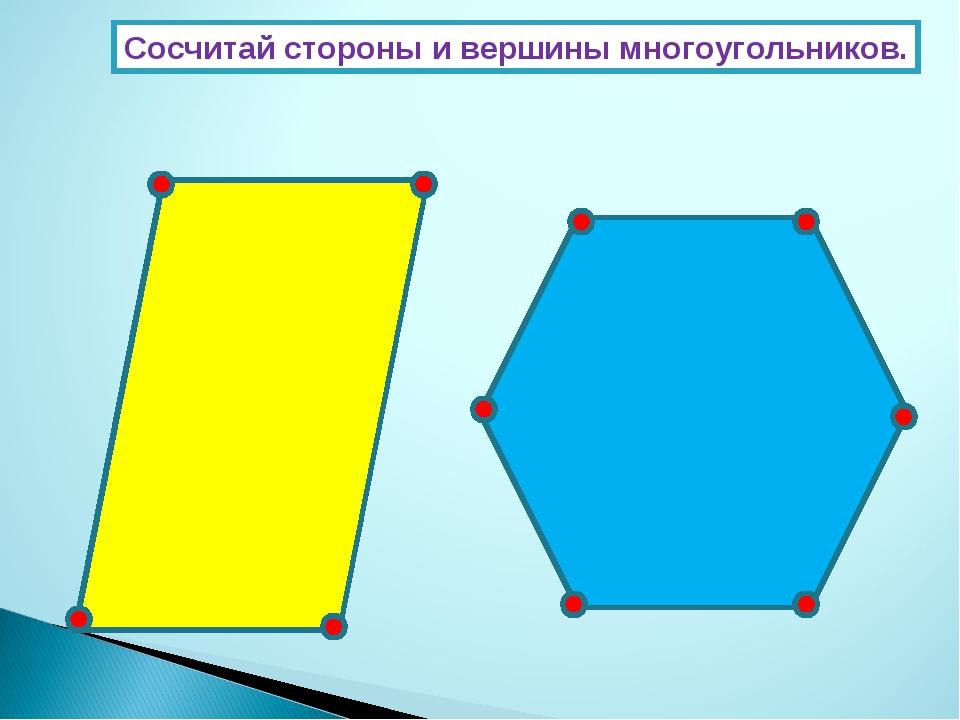 Сосчитай стороны и вершины многоугольников.