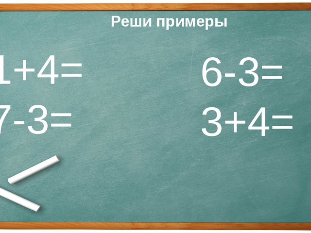 Реши примеры 1+4= 7-3= 6-3= 3+4=