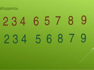 Число заблудилось 8 7 9 6 5 1 2 3 4 1 2 3 4 5 6 7 8 9