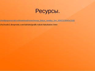 Ресурсы. http://wallpaperscraft.ru/download/oranzhevyy_liniya_svetlyy_fon_658