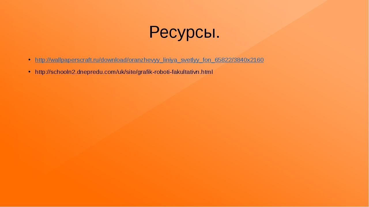 Ресурсы. http://wallpaperscraft.ru/download/oranzhevyy_liniya_svetlyy_fon_658...