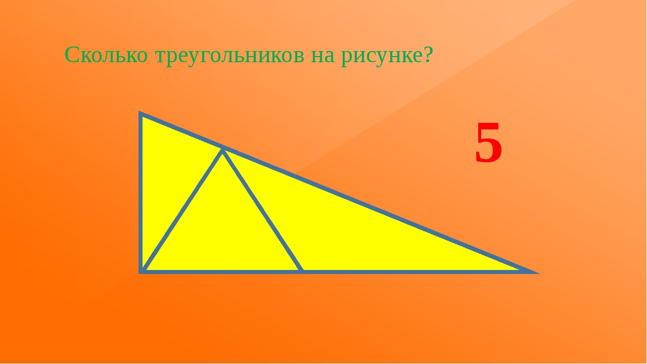 Сколько треугольников на рисунке? 5