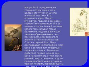 Мацуо Басё - создатель не только поэзии хокку, но и целой эстетической школы