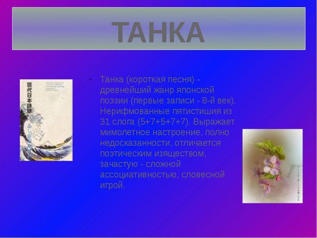 Танка (короткая песня) - древнейший жанр японской поэзии (первые записи - 8-й...