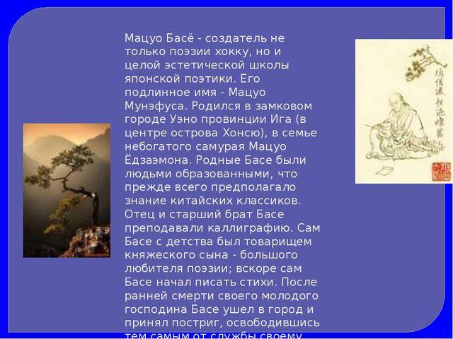Мацуо Басё - создатель не только поэзии хокку, но и целой эстетической школы...
