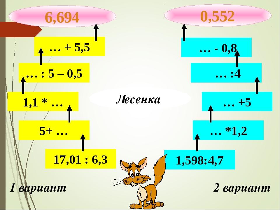 1 вариант 2 вариант 17,01 : 6,3 5+ … 1,1 * … … : 5 – 0,5 … + 5,5 1,598:4,7 …...