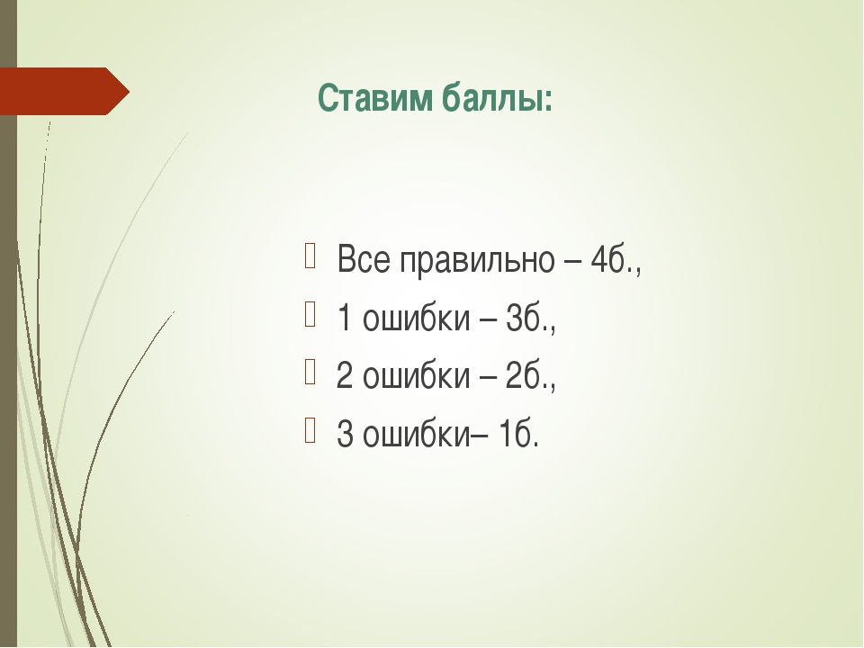 Ставим баллы: Все правильно – 4б., 1 ошибки – 3б., 2 ошибки – 2б., 3 ошибки–...
