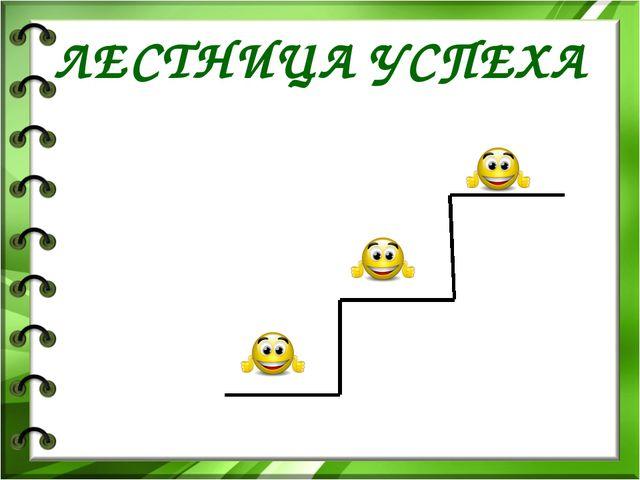 ЛЕСТНИЦА УСПЕХА