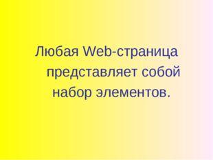 Любая Web-страница представляет собой набор элементов.