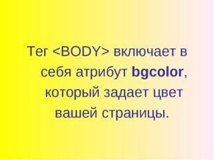 Тег  включает в себя атрибут bgcolor, который задает цвет вашей страницы.