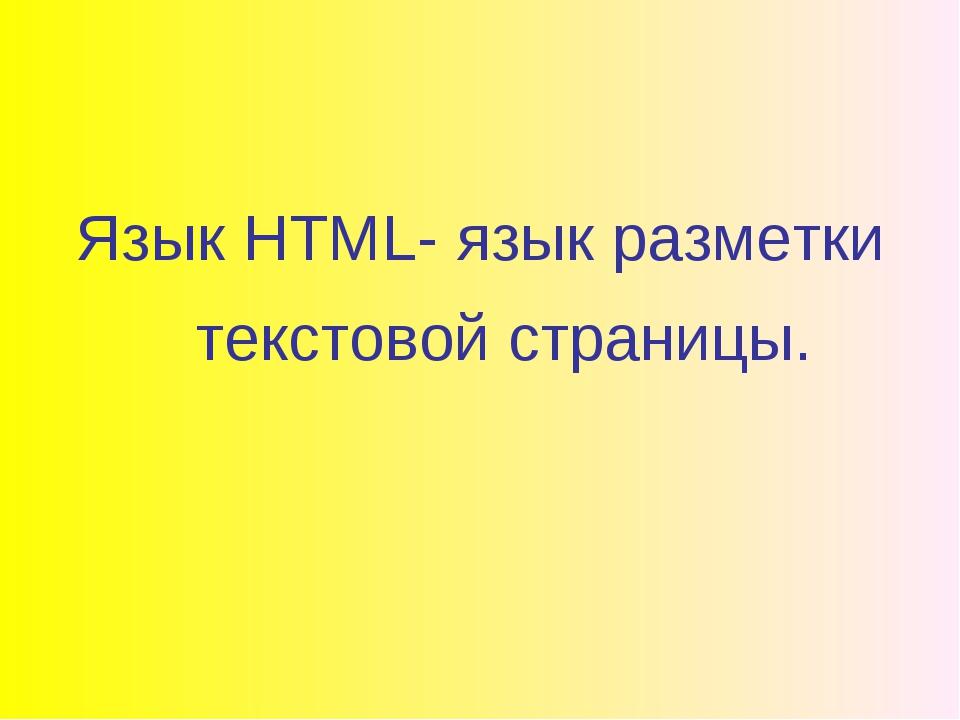 Язык HTML- язык разметки текстовой страницы.