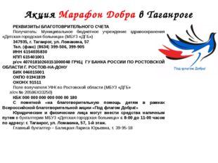 Акция Марафон Добра в Таганроге РЕКВИЗИТЫ БЛАГОТОВРИТЕЛЬНОГО СЧЕТА Получатель