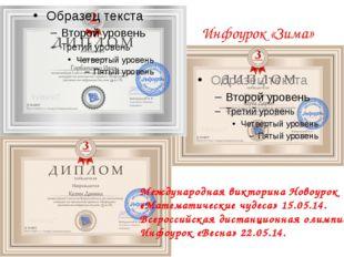 Инфоурок «Зима» Международная викторина Новоурок «Математические чудеса» 15.0