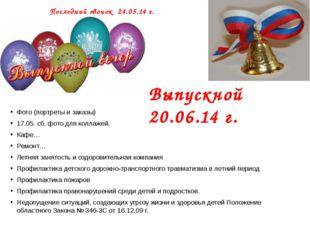 Последний звонок 24.05.14 г. Фото (портреты и заказы) 17.05. сб. фото для кол