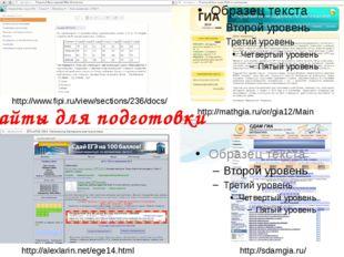 http://mathgia.ru/or/gia12/Main http://www.fipi.ru/view/sections/236/docs/ h