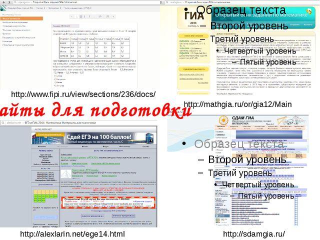 http://mathgia.ru/or/gia12/Main http://www.fipi.ru/view/sections/236/docs/ h...